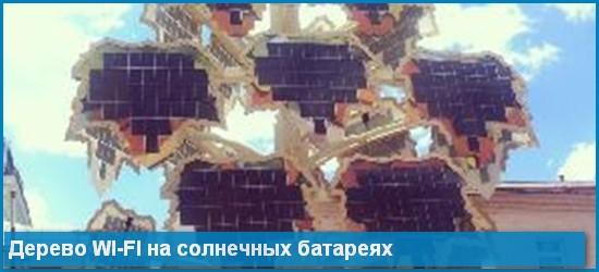 Солнечные батареи и современное искусство