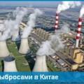 Новое в электроэнергетике Китая - контроль за выбросами