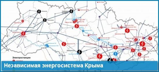 Новая независимая энергосистема Крыма