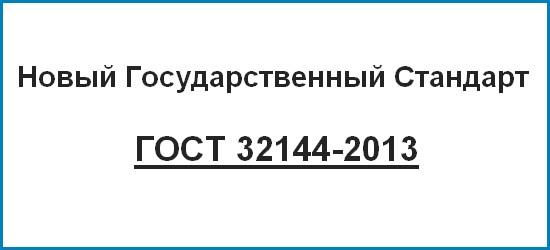 Новый Государственный Стандарт ГОСТ 32144-2013
