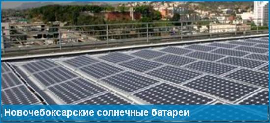 Новочебоксарские солнечные батареи