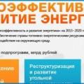 Новости в российском энергетическом законодательстве. «Энергоэффективность и развитие энергетики»