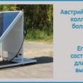 Австрийский солнечный коллектор самый большой в мире