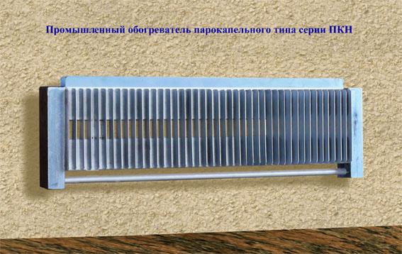 Рис № 7. Промышленный электрообогреватель парокапельного типа