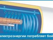 сколько электроэнергии потребляет водонагреватель