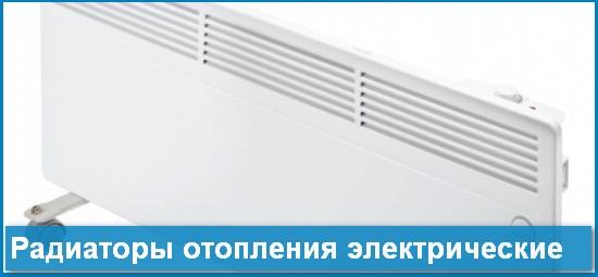 Радиаторы отопления электрические — инновационные