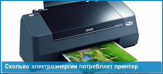 Сколько электроэнергии потребляет принтер