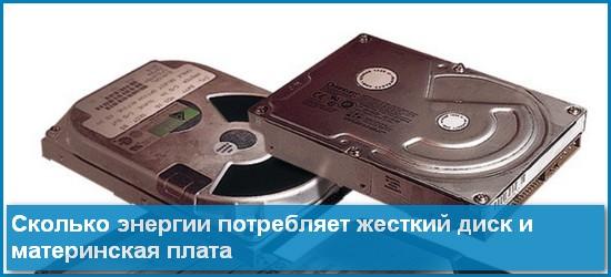 Сколько ватт потребляет жесткий диск