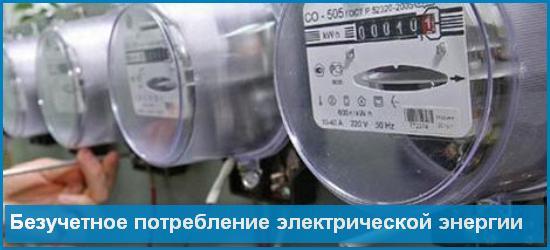Безучетное потребление электрической энергии