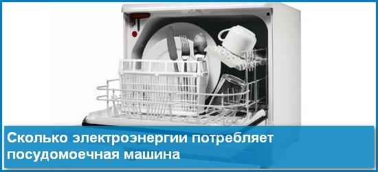 Сколько электроэнергии потребляет посудомоечная машина