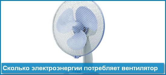 Сколько электроэнергии потребляет вентилятор