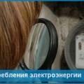 Норматив потребления электроэнергии
