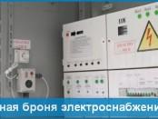 Аварийная броня электроснабжения