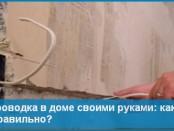Электропроводка в доме своими руками: как все сделать правильно?