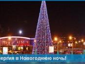 Сколько электроэнергии потребляет Россия за новогоднюю ночь?