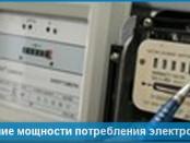 Частичное ограничение мощности потребления электроэнергии