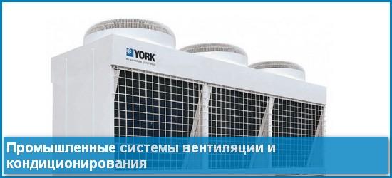 Промышленные системы вентиляции и кондиционирования