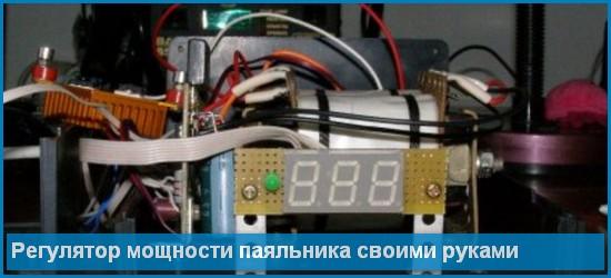 Регулятор мощности (терморегулятор) для паяльника своими руками