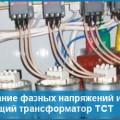 Симметрирование фазных напряжений и нагрузок. Симметрирующий трансформатор ТСТ