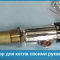 терморегулятор для котла своими руками