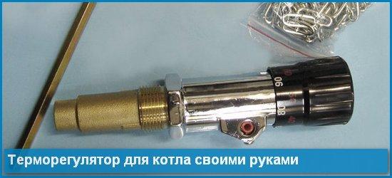 Терморегулятор для электрического котла своими руками
