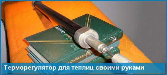 Терморегулятор для теплиц своими руками