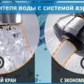 Экономитель воды аэратор - обзор устройства