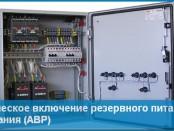 Автоматическое включение резервного питания и оборудования (АВР)