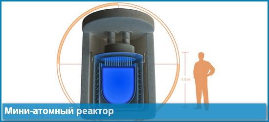 Мини-атомный реактор