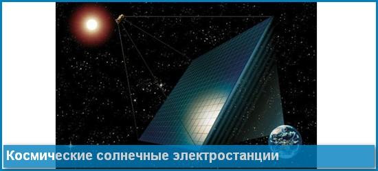 Космические солнечные электростанции