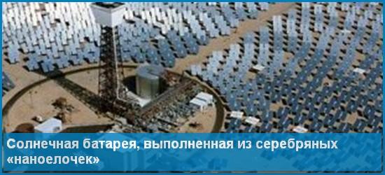 Солнечная батарея, выполненная из серебряных «наноелочек»