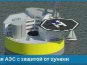 Плавающая АЭС с защитой от цунами