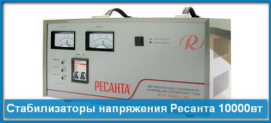 Стабилизаторы напряжения Ресанта 10000ВТ