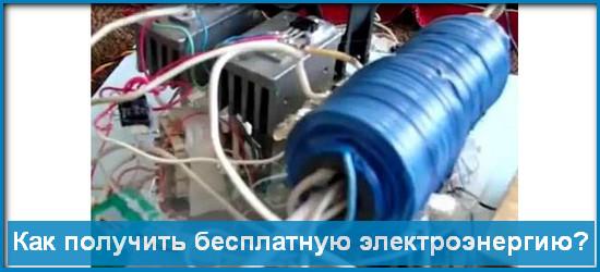 Как получить бесплатную электроэнергию своими силами?