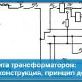 Газовая защита трансформаторов: устройство, конструкция, принцип действия