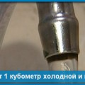 Сколько стоит 1 кубометр холодной и горячей воды
