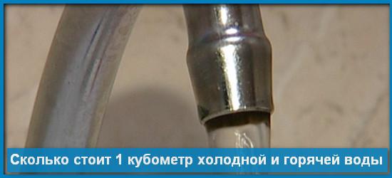 Сколько стоит 1 кубометр холодной и горячей воды (от 13.09.2017)