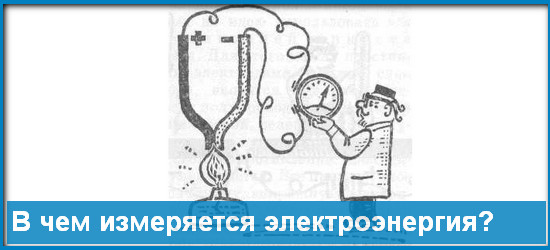 В чем измеряется электроэнергия?