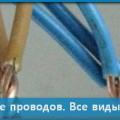 Соединение проводов. Все виды и способы