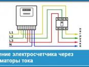 Подключение электросчетчика через трансформаторы тока