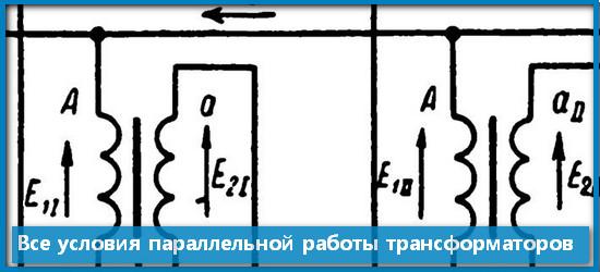 Все условия параллельной работы трансформаторов