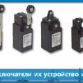Размещение розеток и выключателей по евростандарту