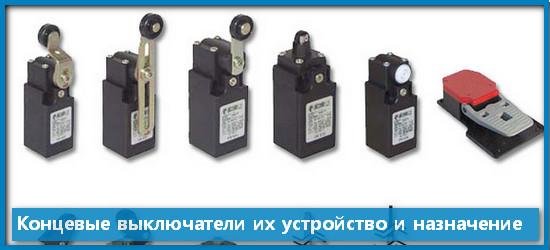 Концевые выключатели: их устройство и назначение