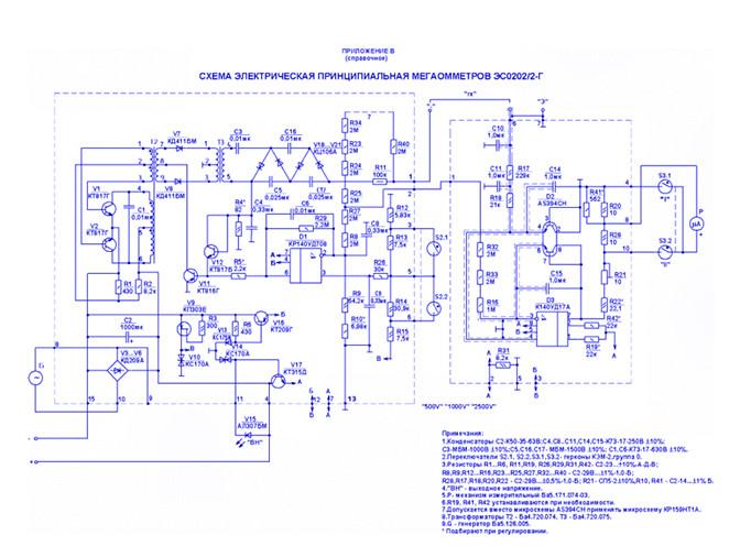 Рис №2. Принципиальная схема мегаомметра ЭС0202/2Г