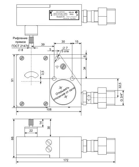 Рис. №4. Чертеж с размерами выключателя КВ-04