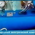 компрессор 220в
