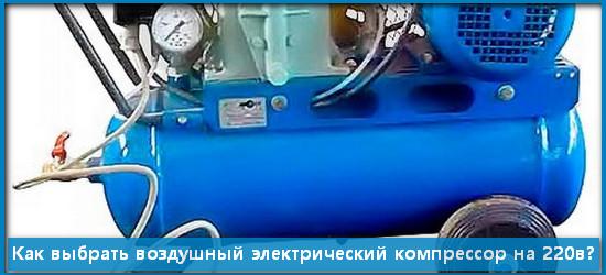 Как выбрать воздушный электрический компрессор на 220в?