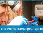 Замена счетчика электроэнергии 1