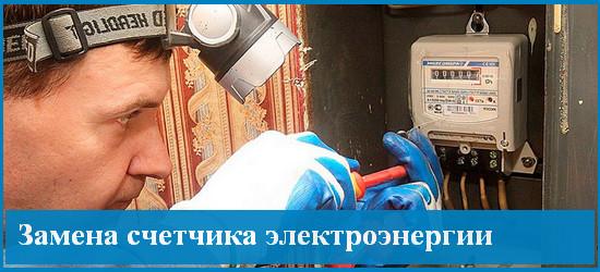 Порядок замены счетчика электроэнергии: от и до