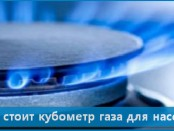 Цена за кубометр газа в России